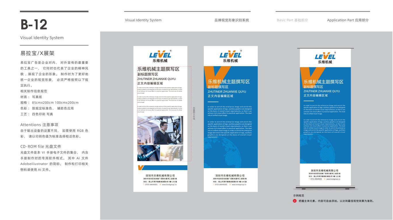 乐维机械公司VI设计中标图27