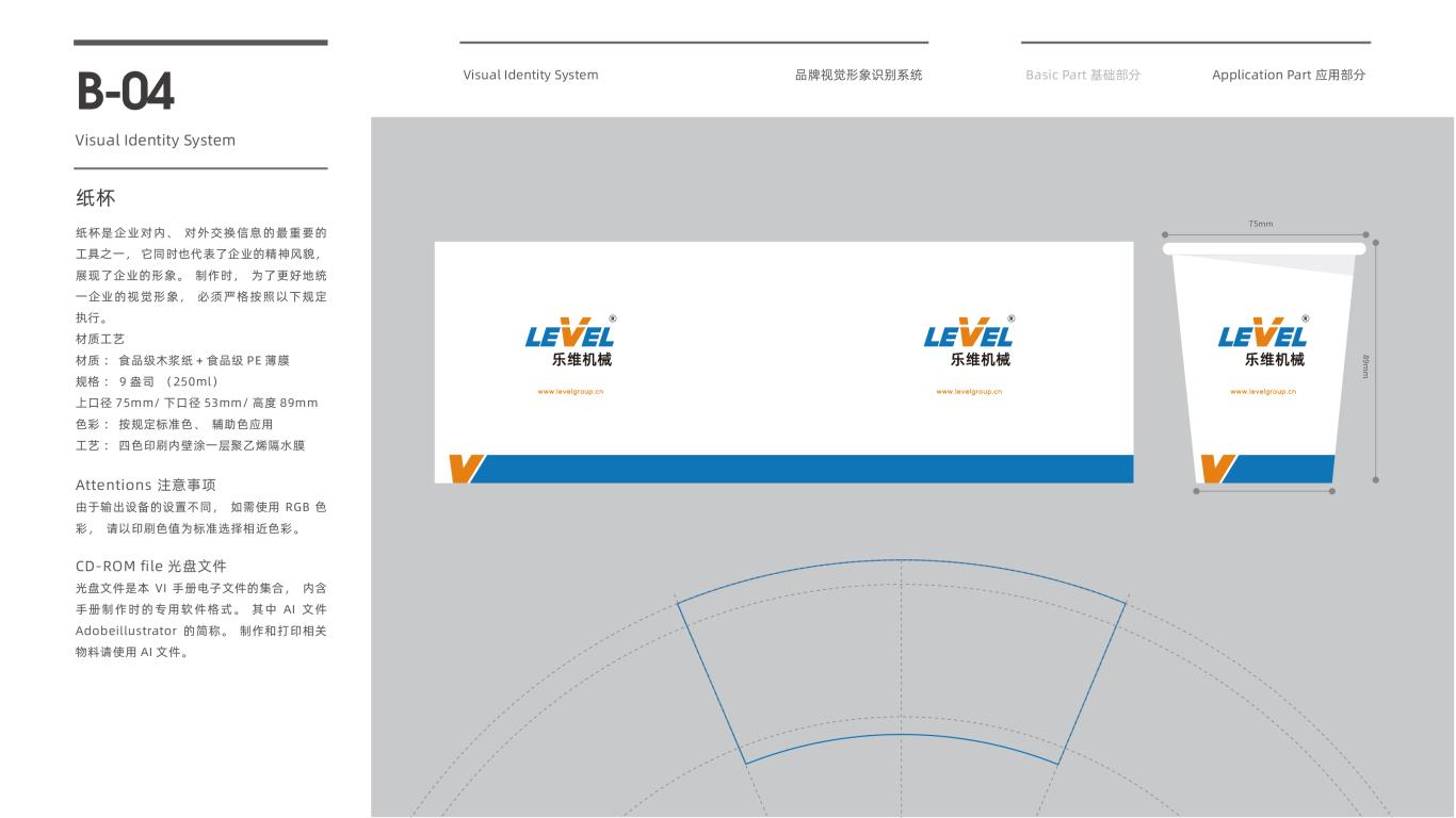 乐维机械公司VI设计中标图19