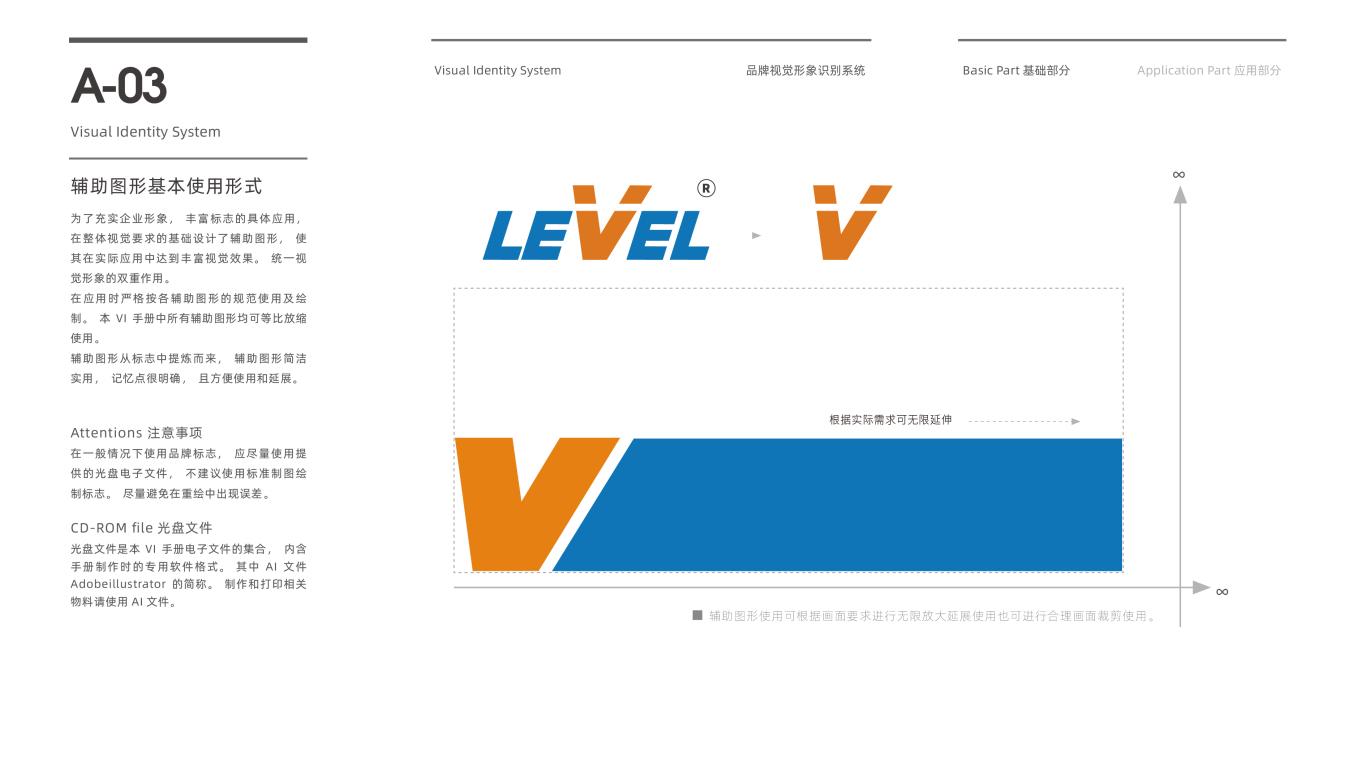 乐维机械公司VI设计中标图6