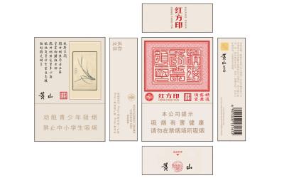 安徽黃山煙草集團煙盒包裝設計