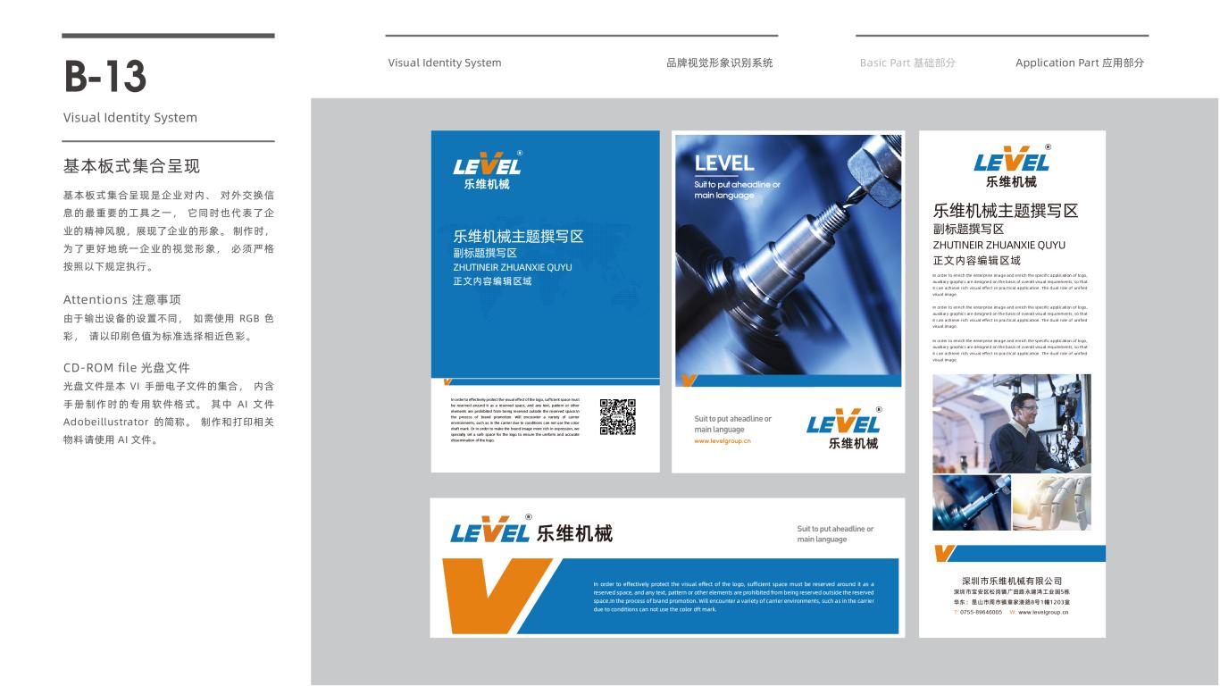 乐维机械公司VI设计中标图28