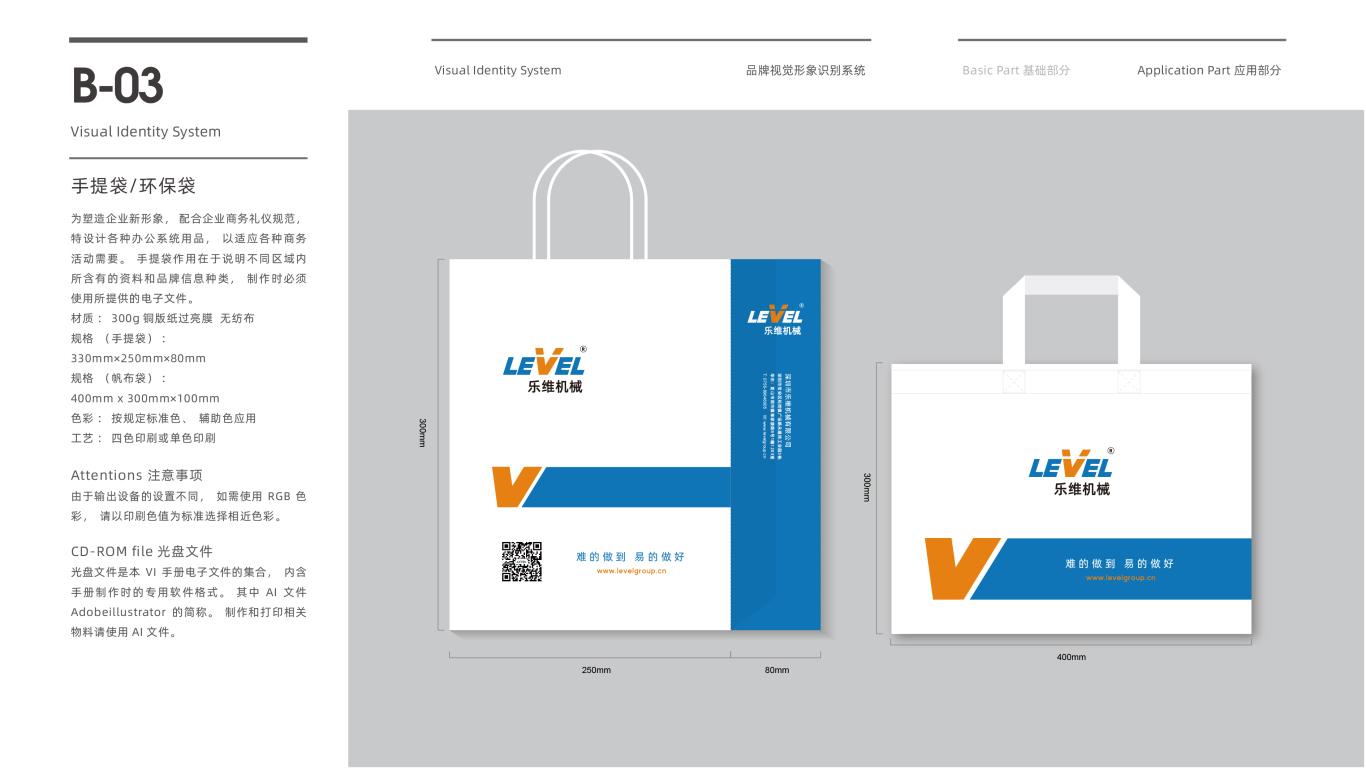 乐维机械公司VI设计中标图18