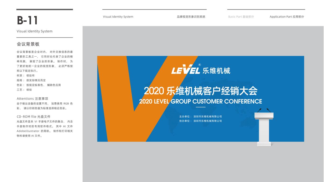 乐维机械公司VI设计中标图26