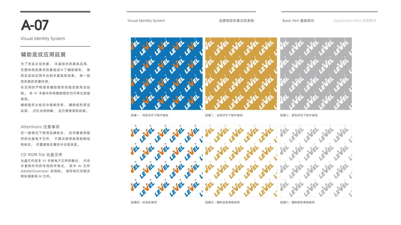 乐维机械公司VI设计中标图10