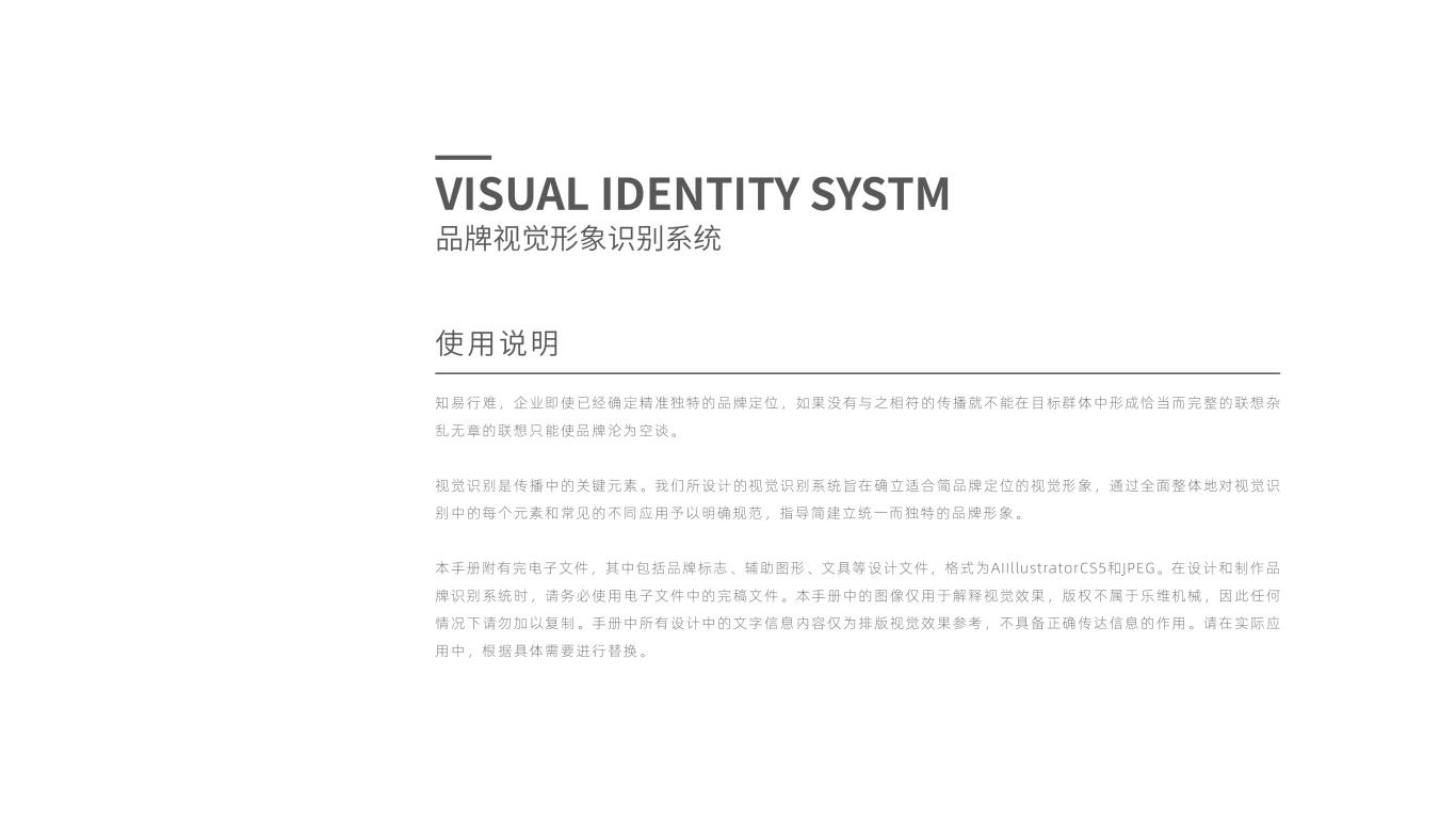 乐维机械公司VI设计中标图1