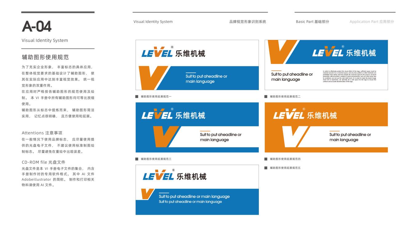乐维机械公司VI设计中标图7
