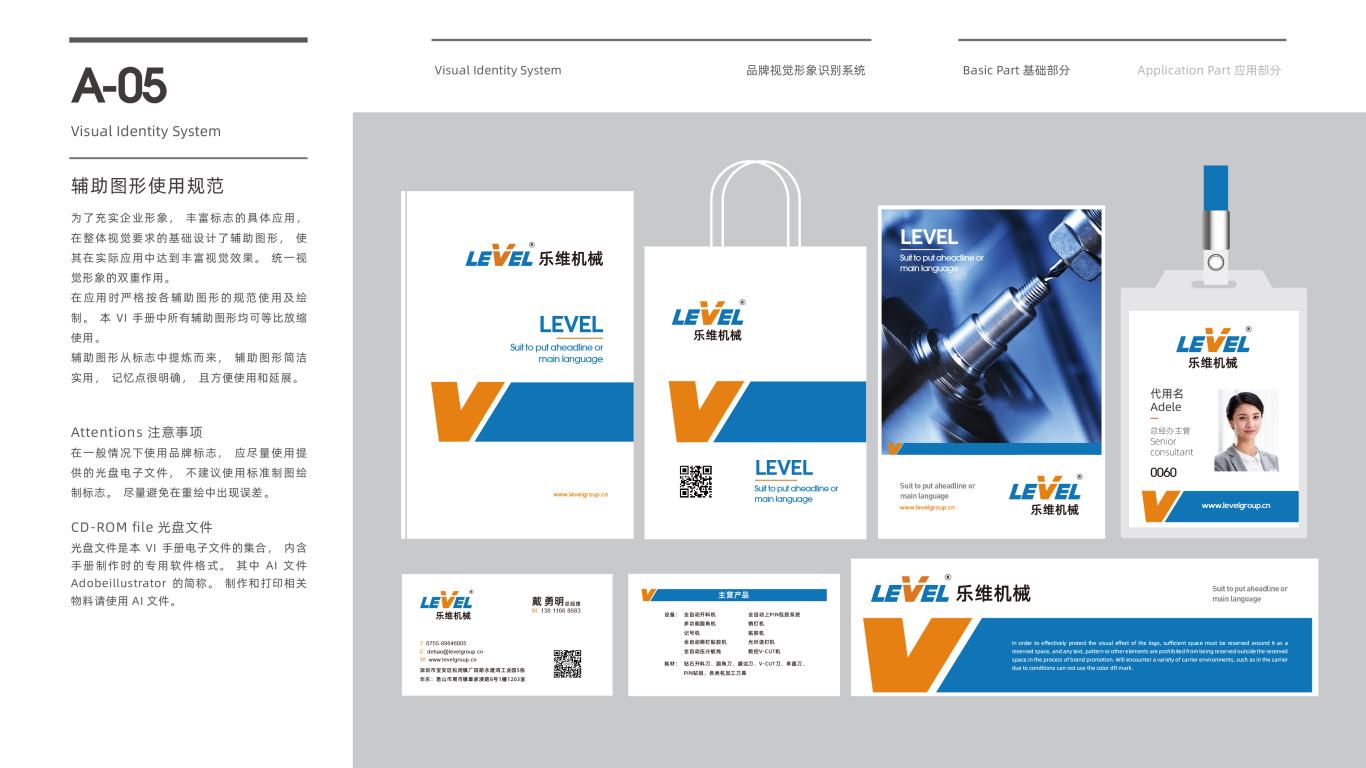 乐维机械公司VI设计中标图8