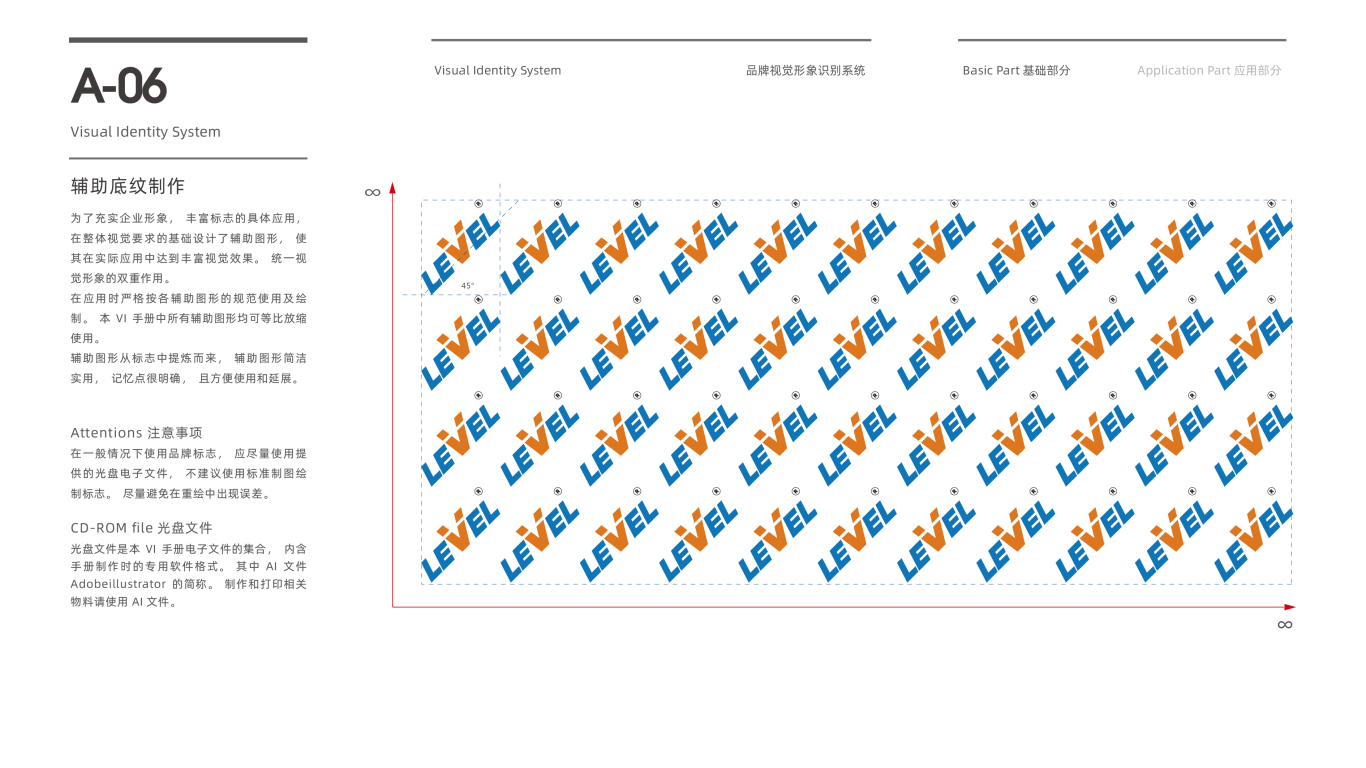 乐维机械公司VI设计中标图9