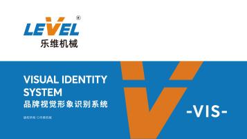 乐维机械公司VI乐天堂fun88备用网站