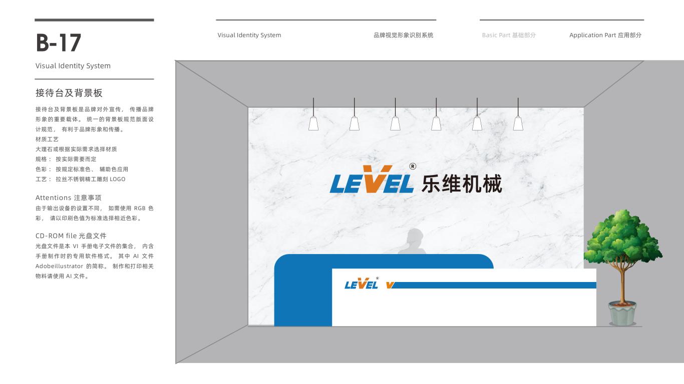 乐维机械公司VI设计中标图32