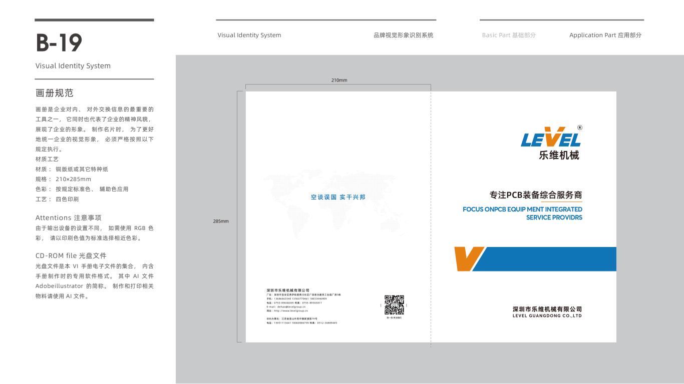 乐维机械公司VI设计中标图34