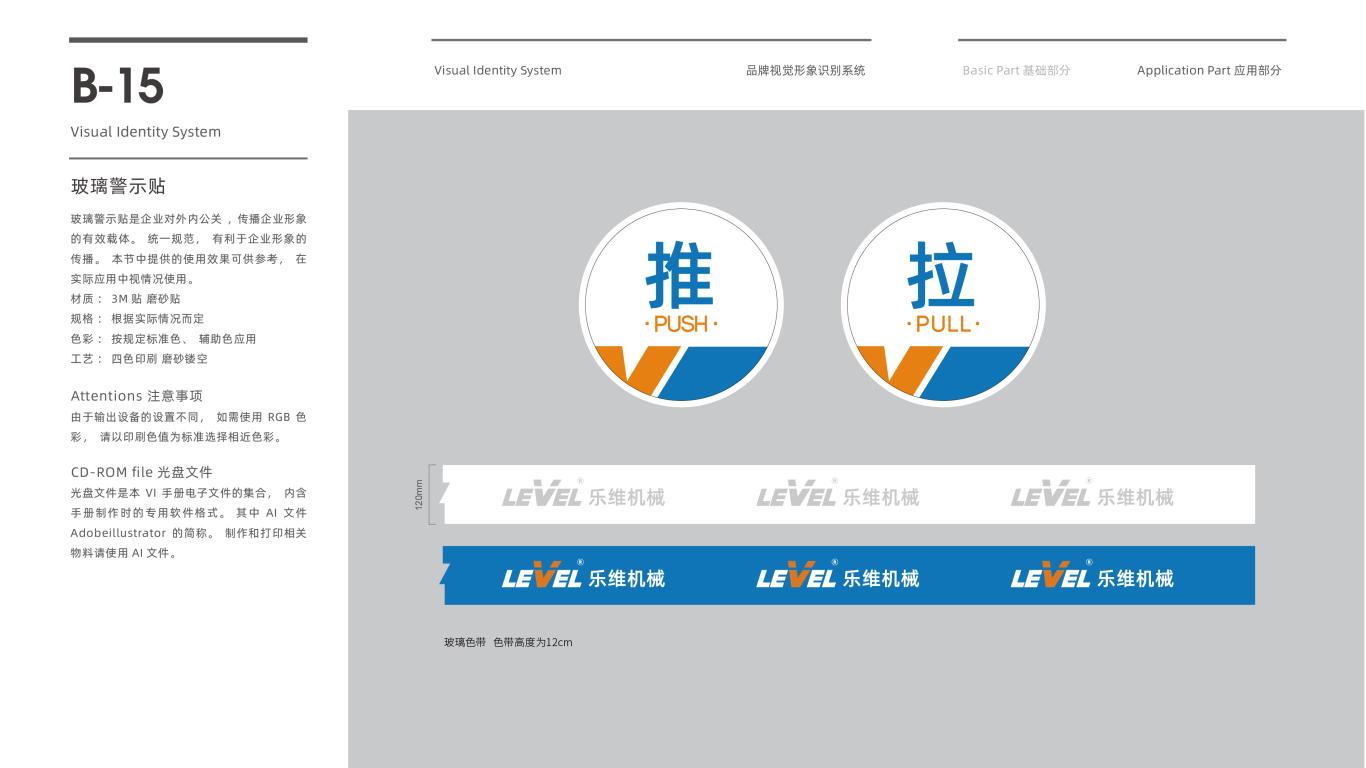 乐维机械公司VI设计中标图30