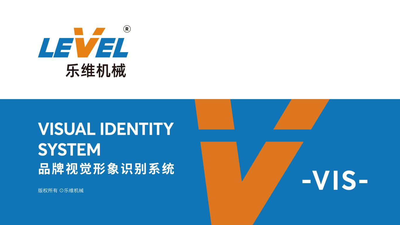 乐维机械公司VI设计中标图0