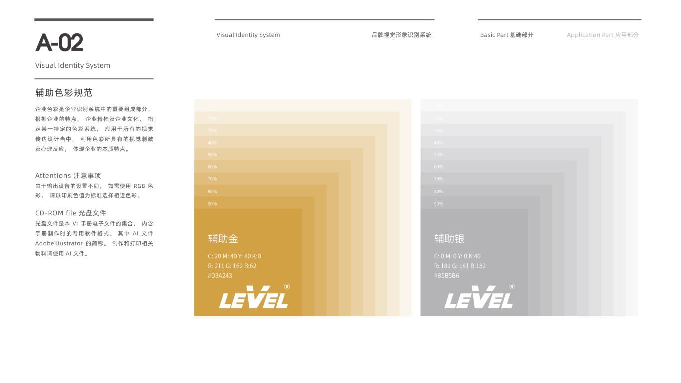 乐维机械公司VI设计中标图4