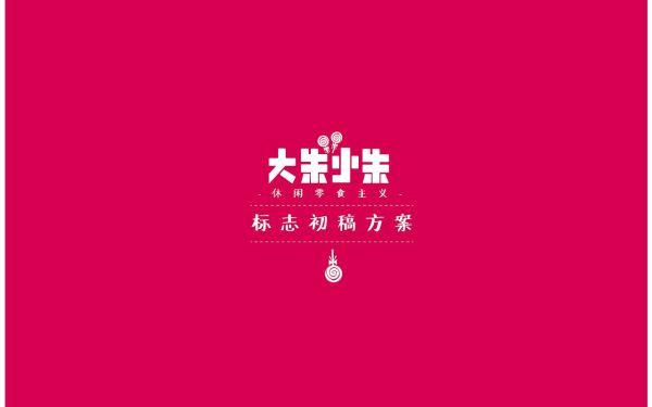 大朱小朱-logo提炼及概念包装设计