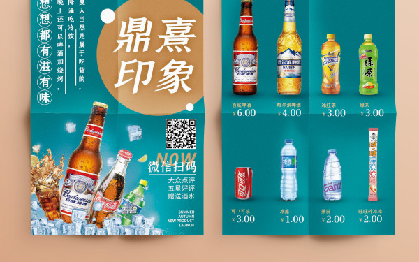 酒水单必赢体育官方app