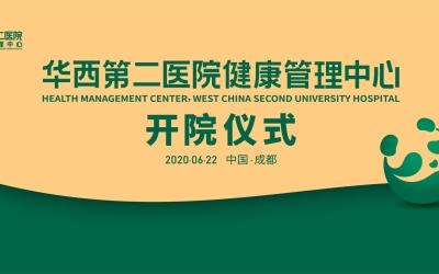 华西二院健康管理中心(天府新区)