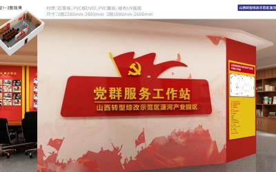 山西综合改革示范区萧河党建展厅