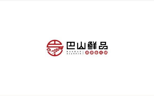 巴山鲜品串串香火锅