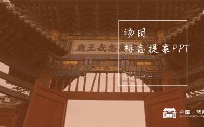 岳飞庙LOGO提案