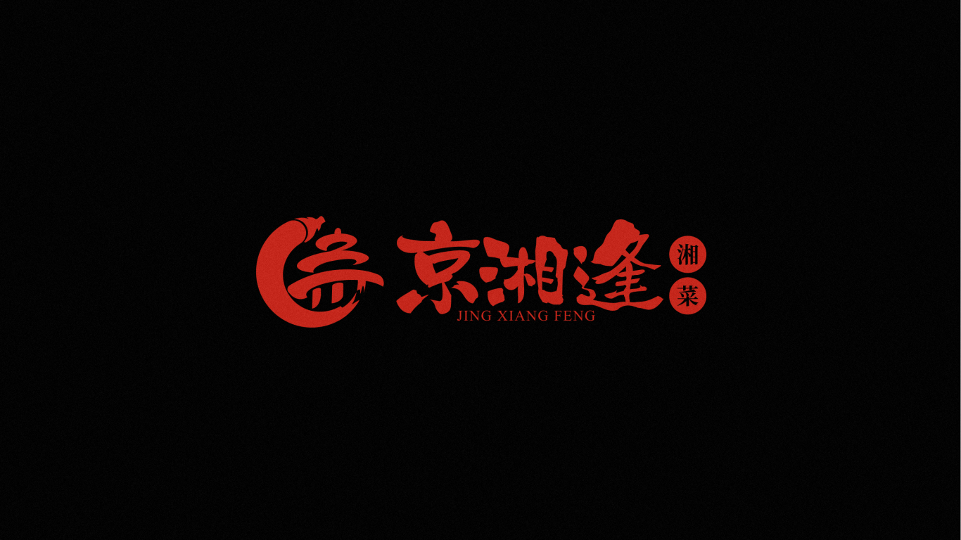 京湘逢湘菜品牌LOGO设计中标图1