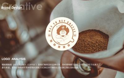 嘿哟嘿咖啡品牌VI设计及咖啡店面装修设...