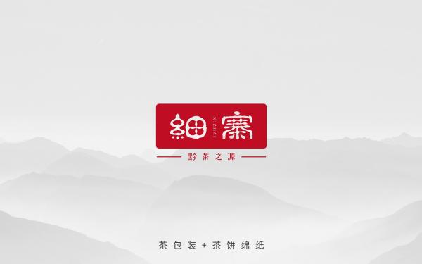 貴州—細寨茶業—包裝設計