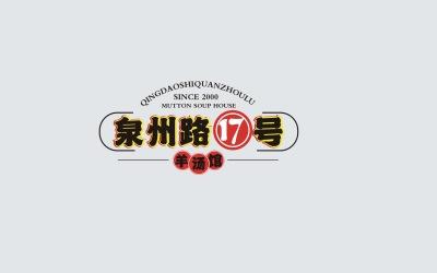 泉州路17号羊汤馆logo设计
