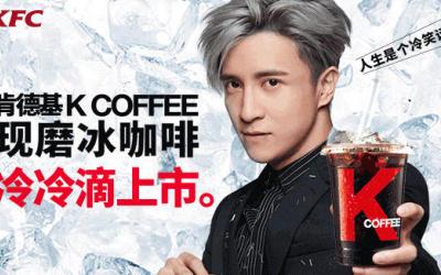 肯德基×薛之谦|现磨冰咖啡冷冷...