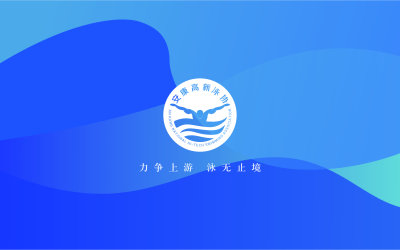 安康高新泳协