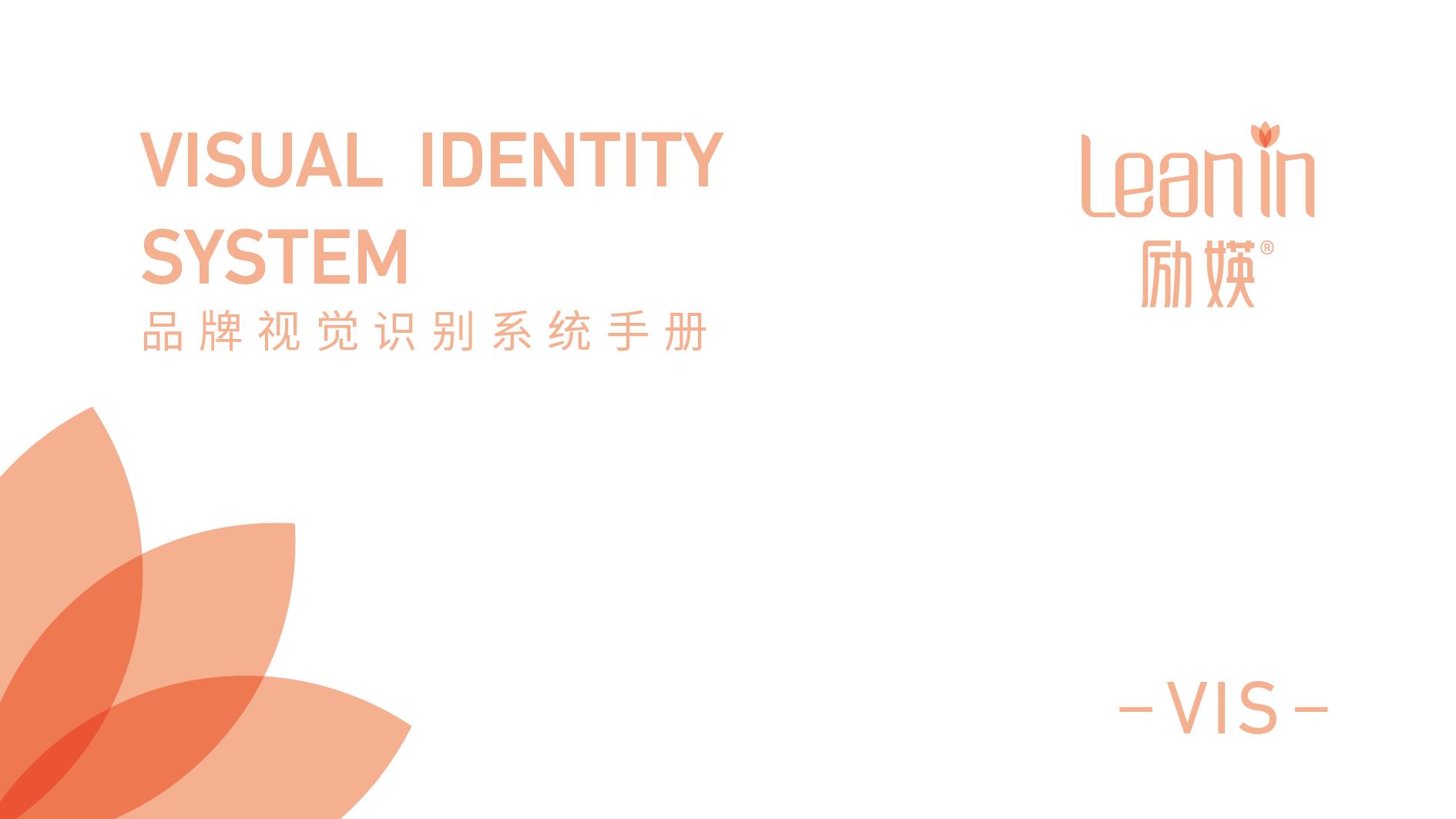 励媖科技品牌VI设计