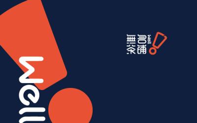 无名茶铺品牌形象设计