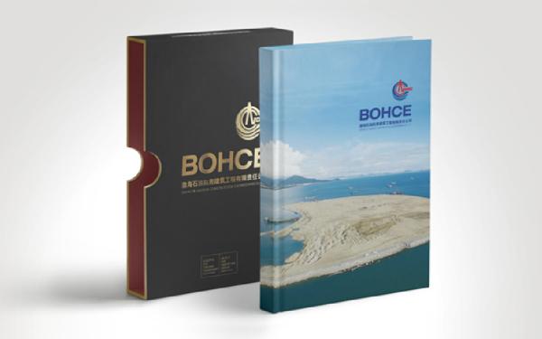 渤海石油航务建筑工程有限责任公司画册设计
