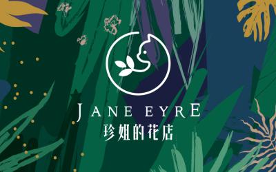 珍姐的花店品牌形象设计