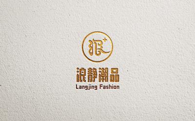 浪静潮品logo设计