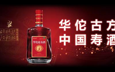 华佗延寿酒 包装乐天堂fun88备用网站
