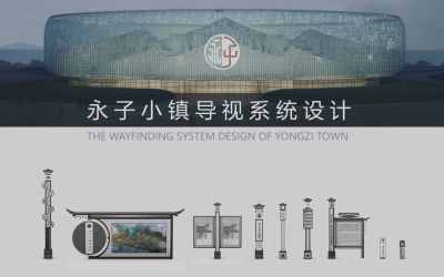 永子小镇导视系统设计