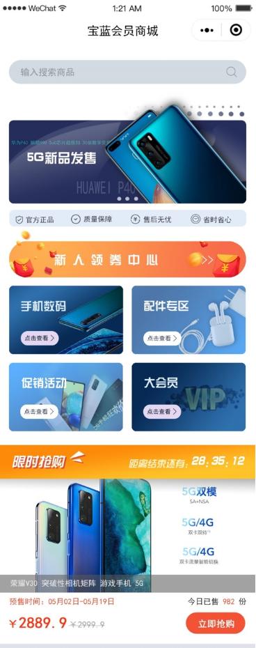 电子商城UI界面
