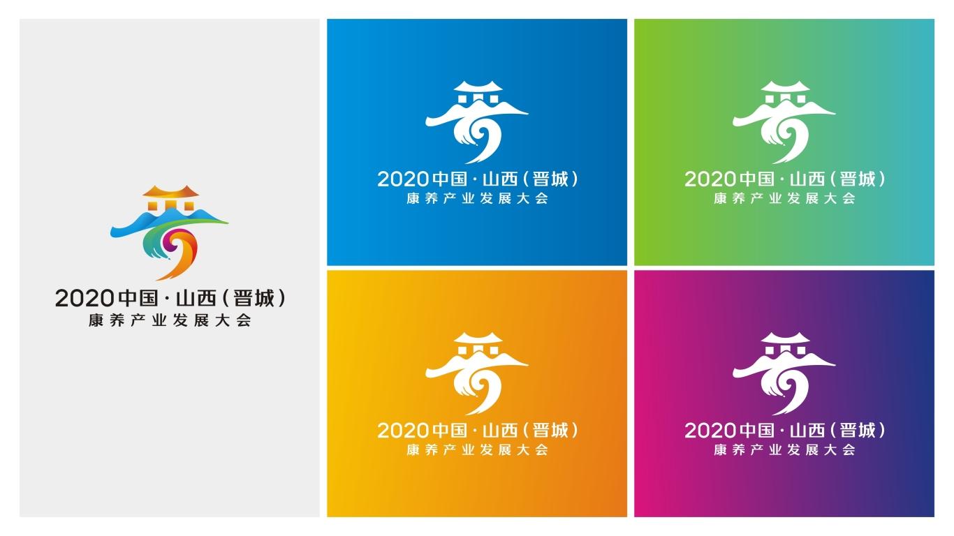 2020中国•山西(晋城)康养产业发展大会LOGO设计中标图6