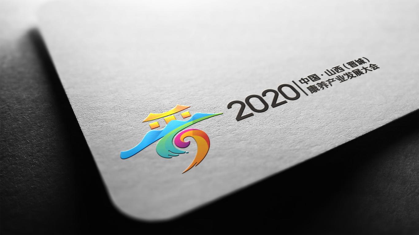 2020中国•山西(晋城)康养产业发展大会LOGO设计中标图17