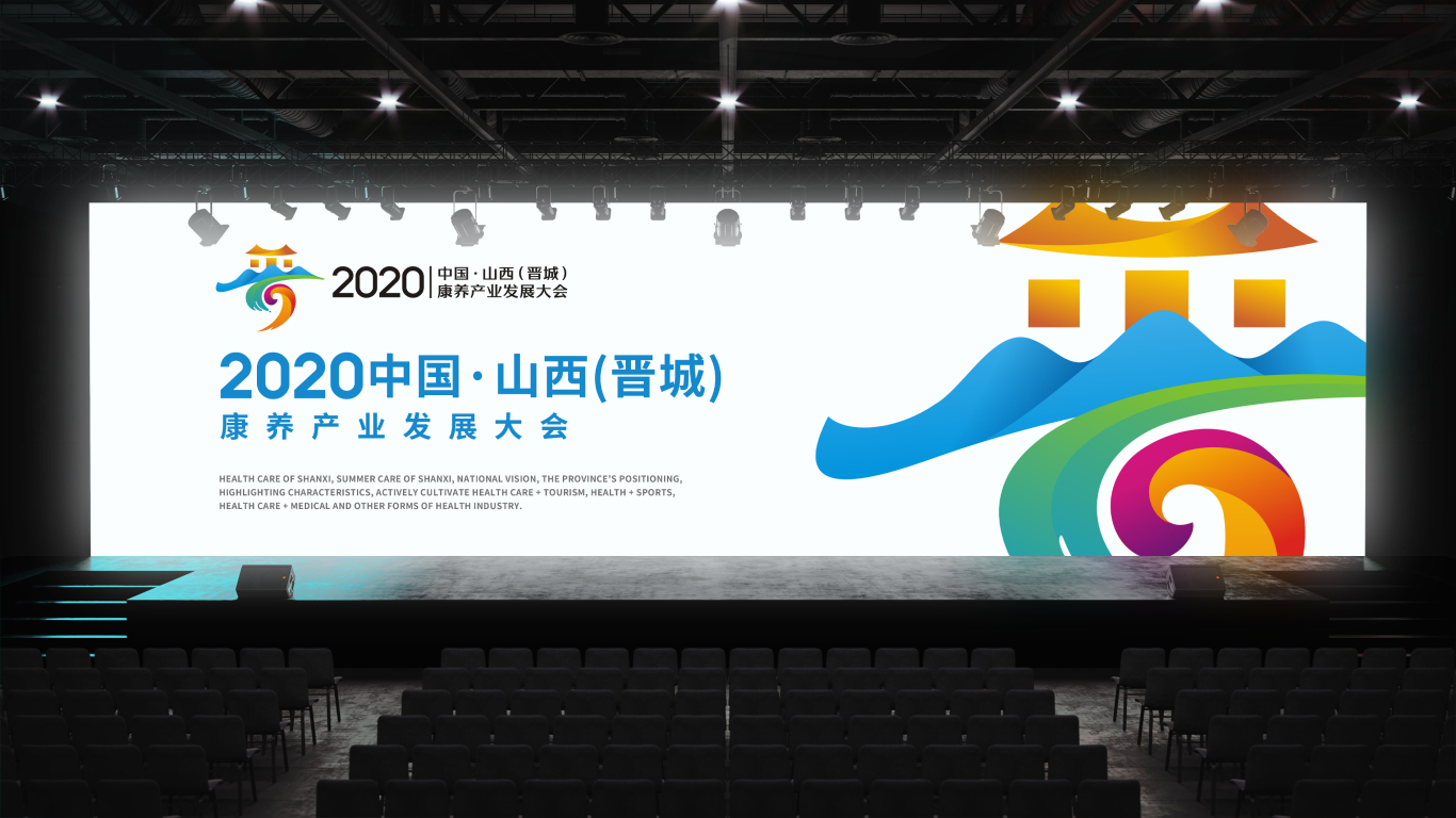 2020中国•山西(晋城)康养产业发展大会LOGO设计中标图15
