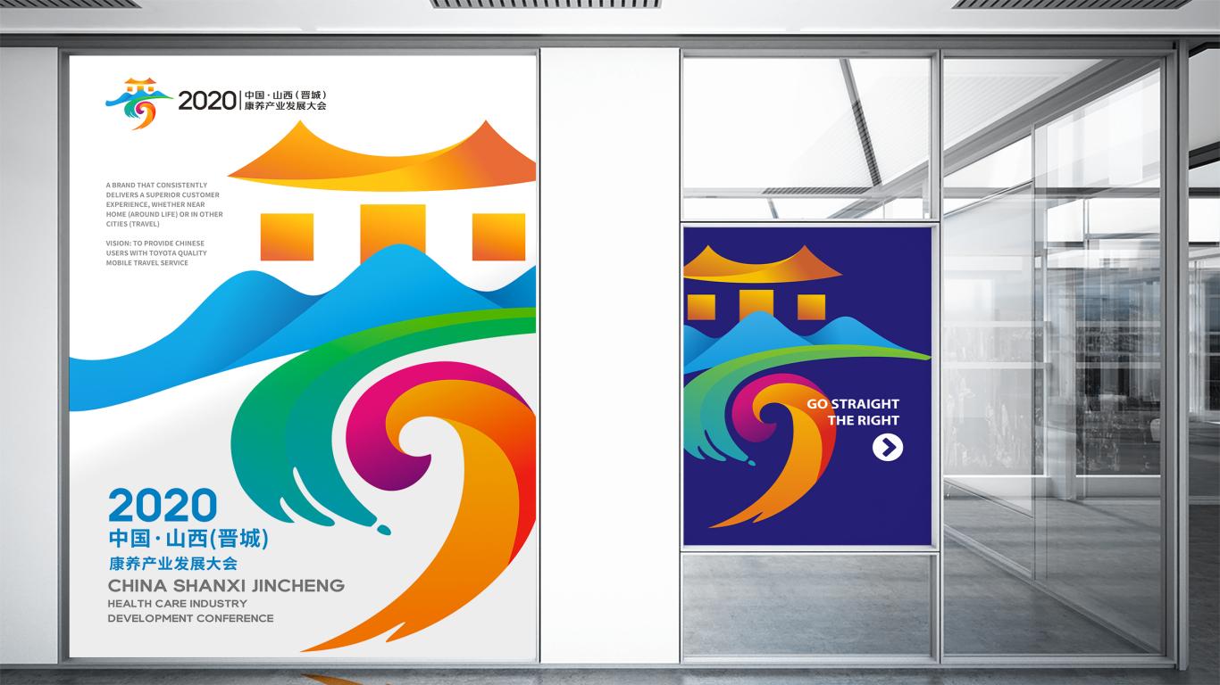 2020中国•山西(晋城)康养产业发展大会LOGO设计中标图14