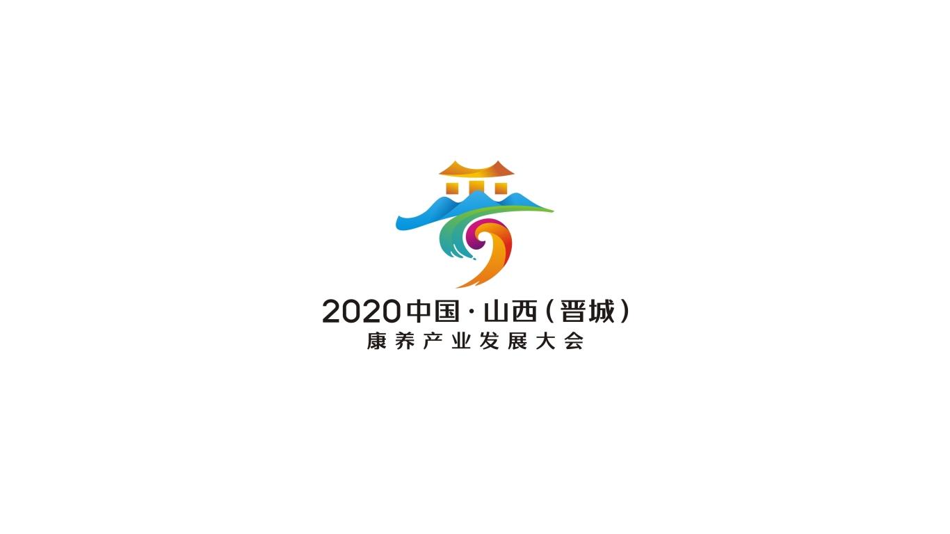 2020中国•山西(晋城)康养产业发展大会LOGO设计中标图4