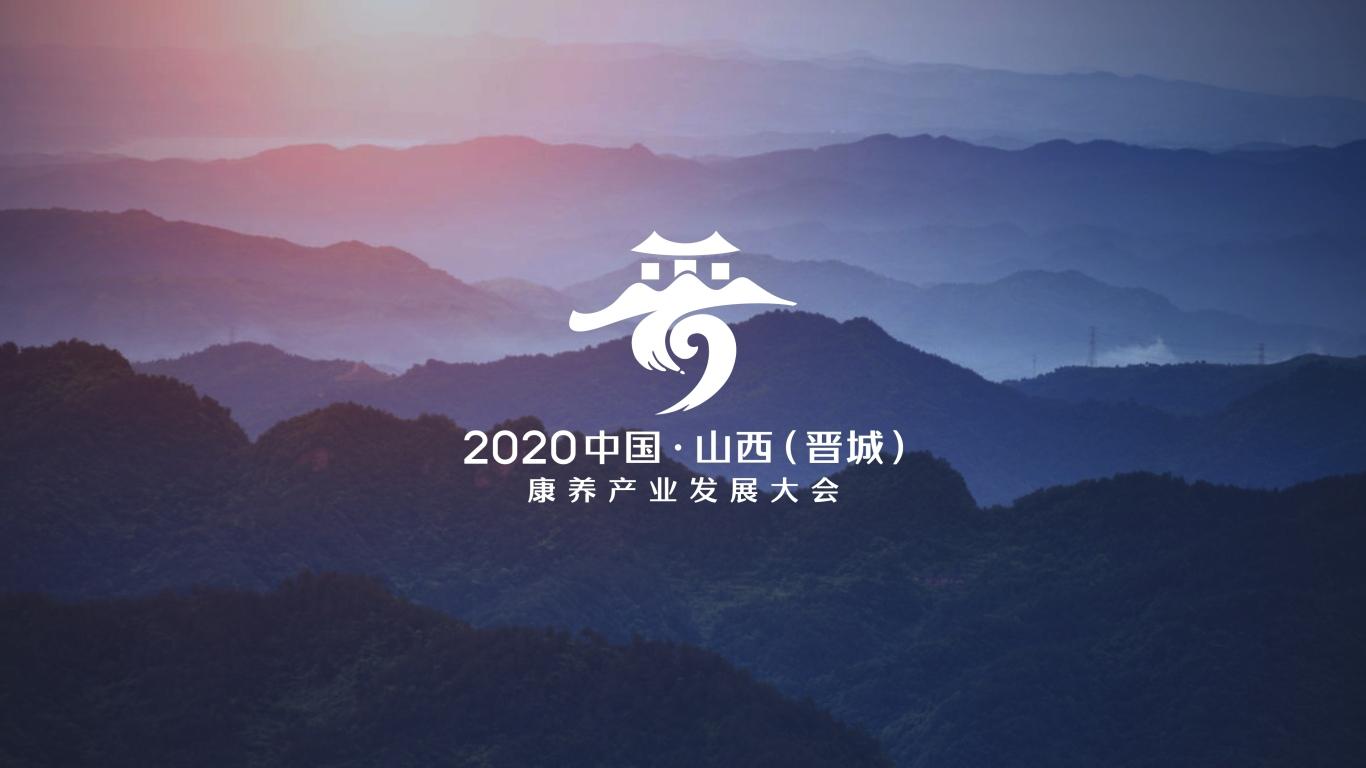 2020中国•山西(晋城)康养产业发展大会LOGO设计中标图5