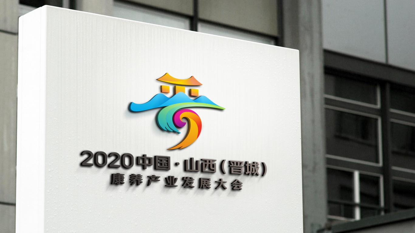 2020中国•山西(晋城)康养产业发展大会LOGO设计中标图19
