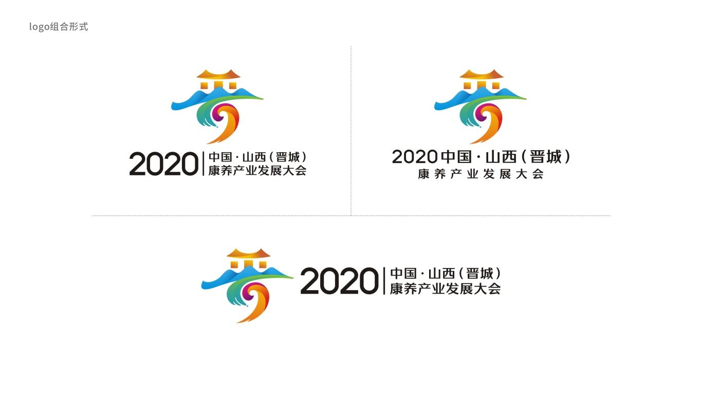 2020中国•山西(晋城)康养产业发展大会LOGO设计中标图7