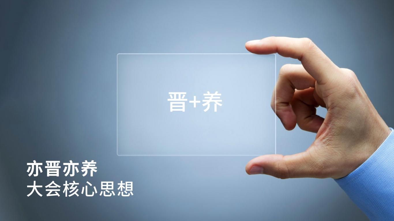 2020中国•山西(晋城)康养产业发展大会LOGO设计中标图0
