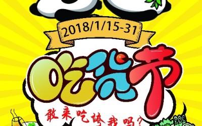 餐厅活动海报乐天堂fun88备用网站