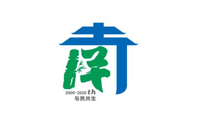 南京民生银行20周年庆LOGO...