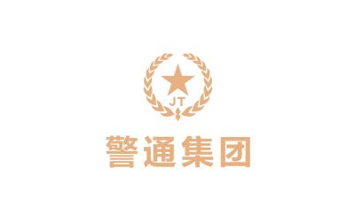 警通集团品牌VI必赢体育官方app